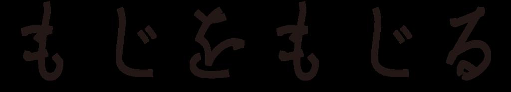 f:id:mojiru:20180910132148p:plain