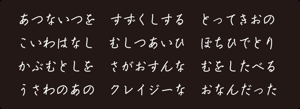 f:id:mojiru:20180910132228p:plain