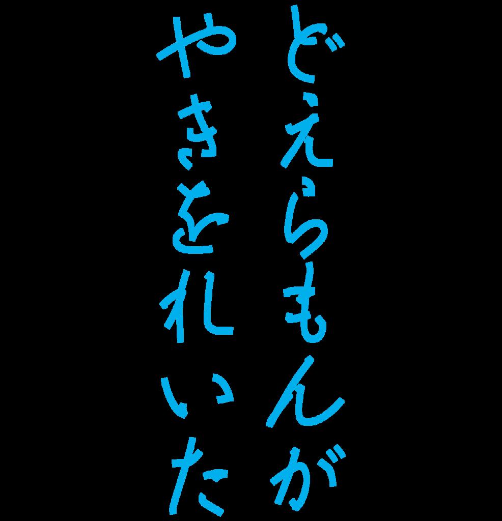 f:id:mojiru:20180910132237p:plain