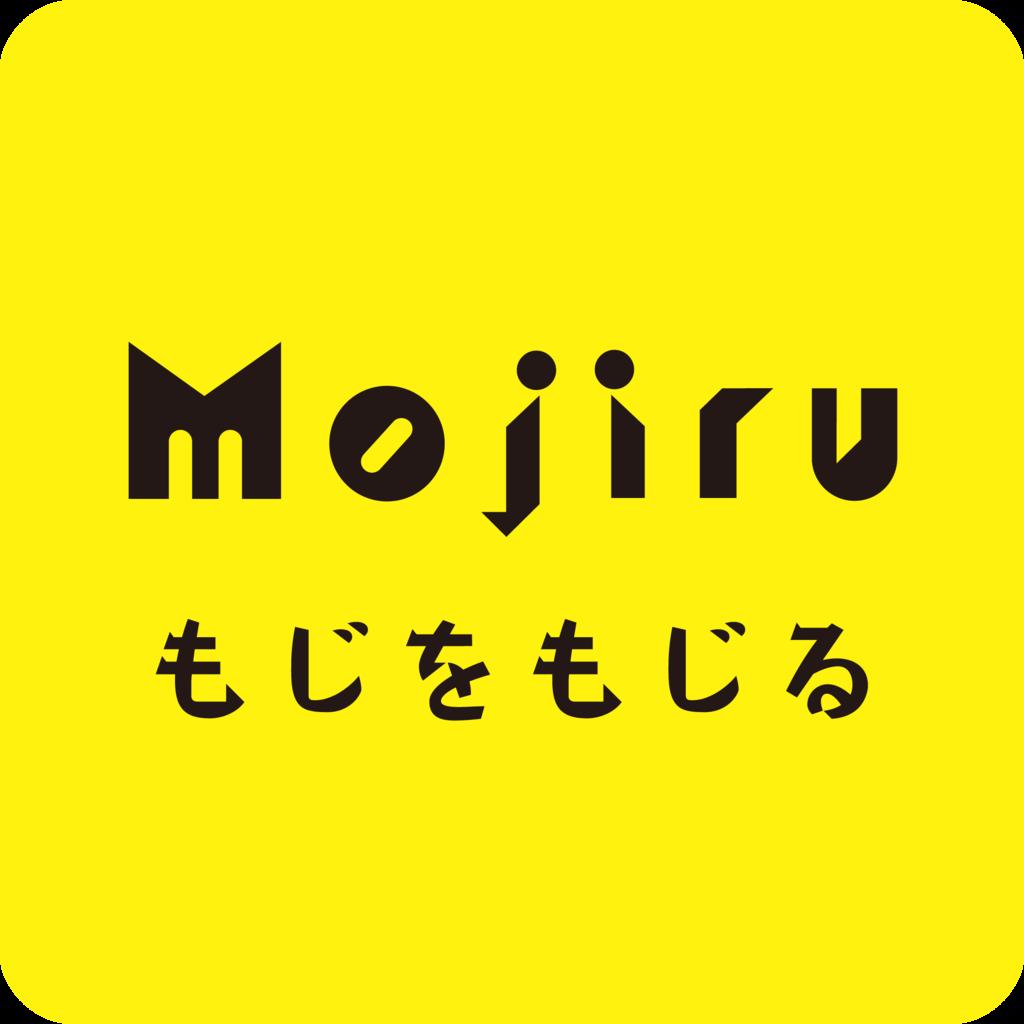 f:id:mojiru:20180910144401p:plain