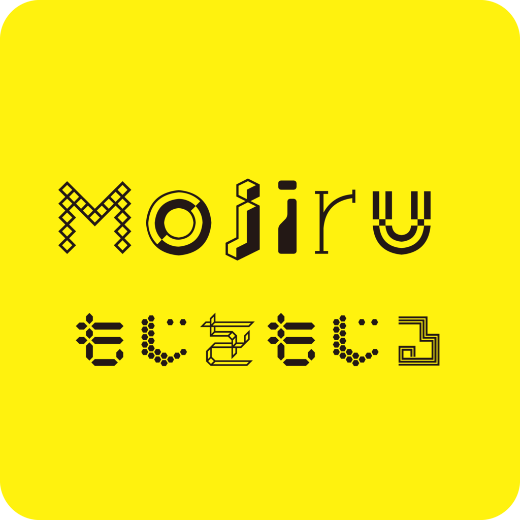 f:id:mojiru:20180910144601p:plain