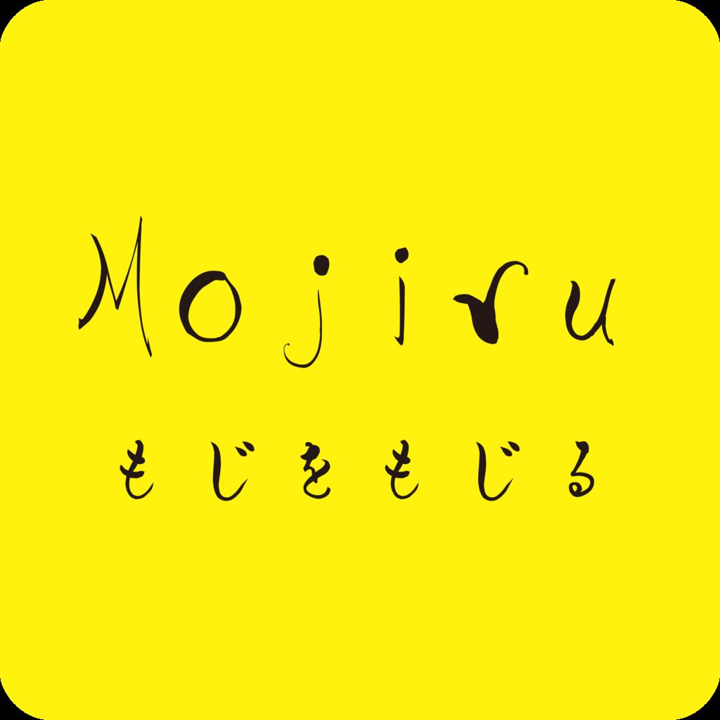 f:id:mojiru:20180910154459p:plain