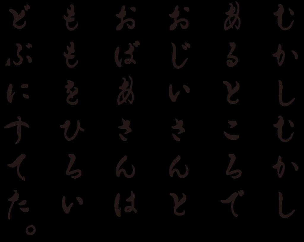 f:id:mojiru:20180910154504p:plain