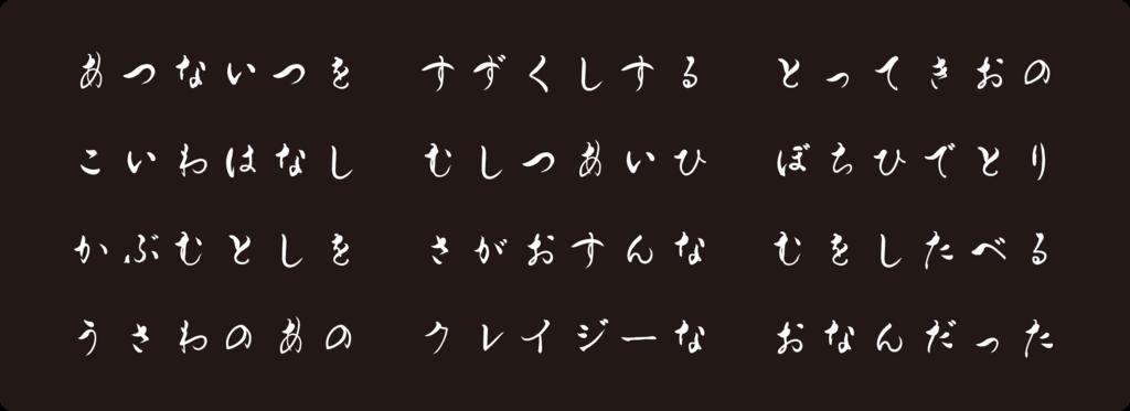 f:id:mojiru:20180910154509p:plain
