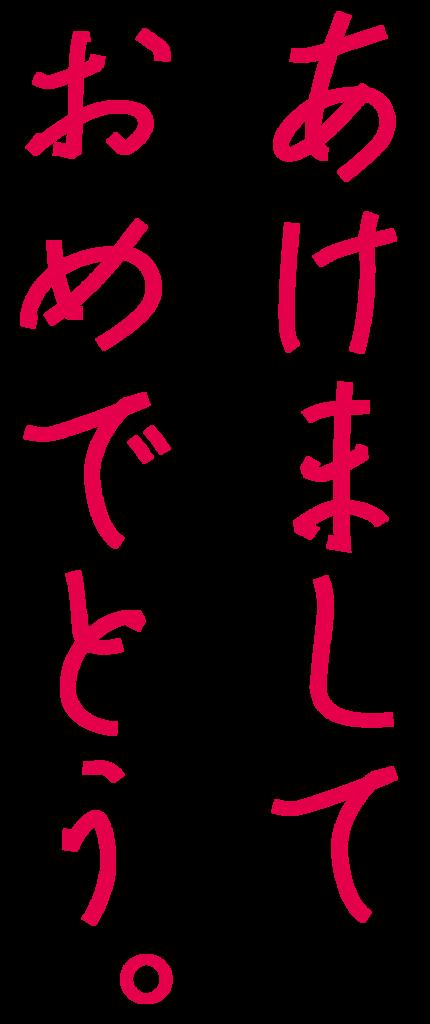 f:id:mojiru:20180911082530p:plain