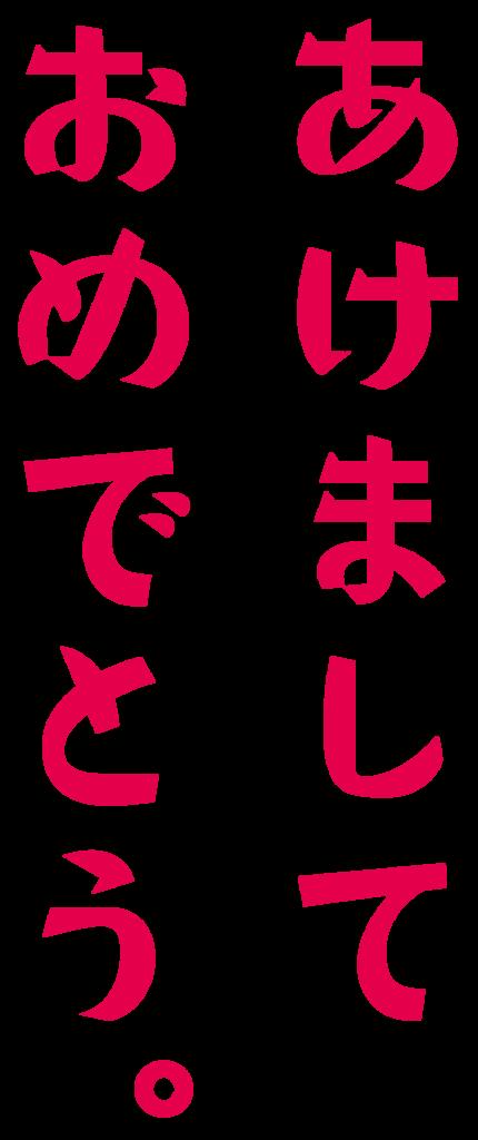 f:id:mojiru:20180911082550p:plain