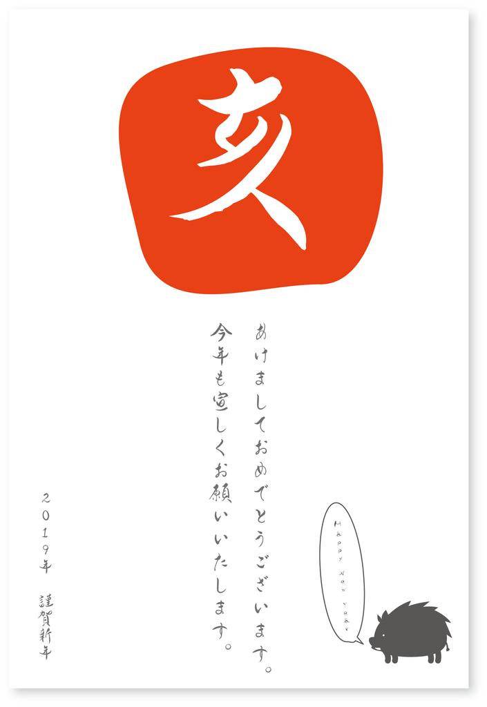 f:id:mojiru:20180911082934p:plain