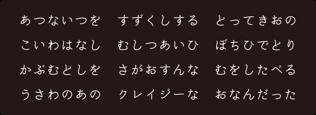 f:id:mojiru:20180911083333p:plain