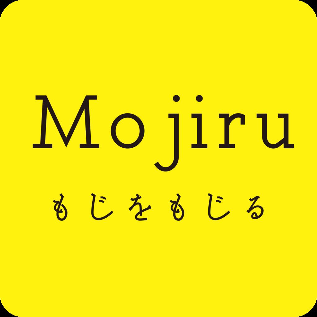 f:id:mojiru:20180911083715p:plain