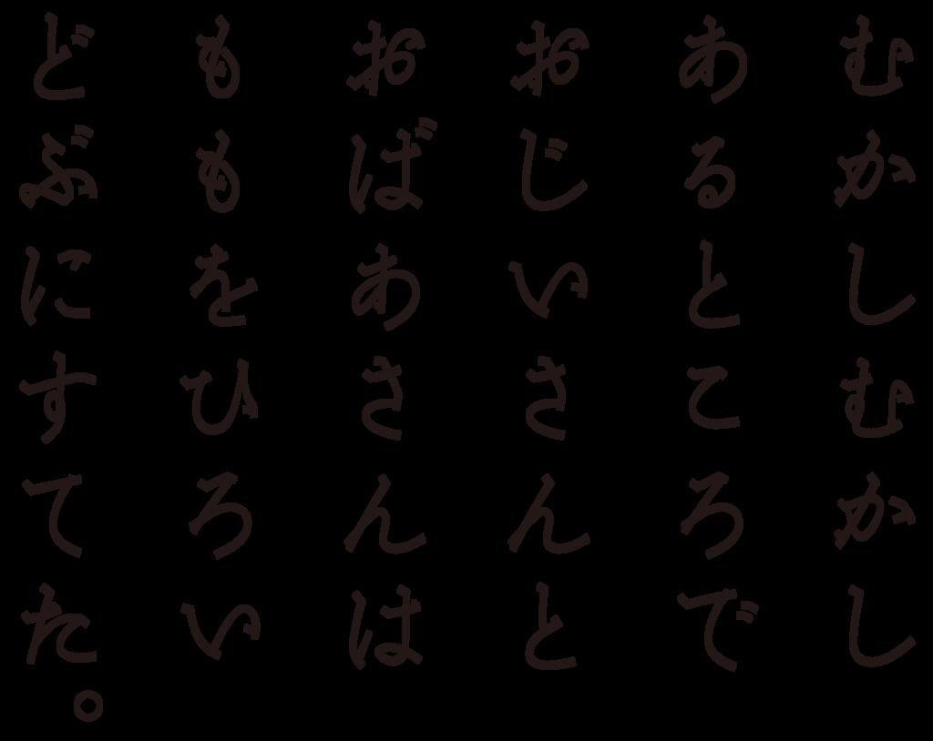f:id:mojiru:20180911083721p:plain