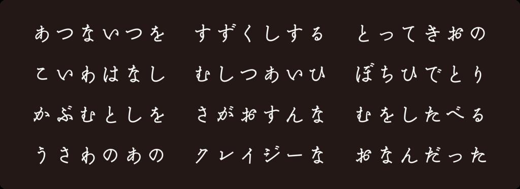 f:id:mojiru:20180911083725p:plain