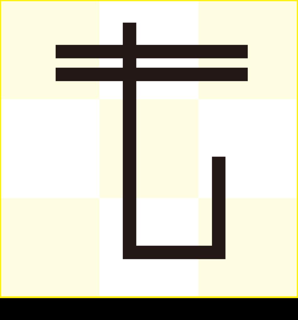 f:id:mojiru:20180911084014p:plain