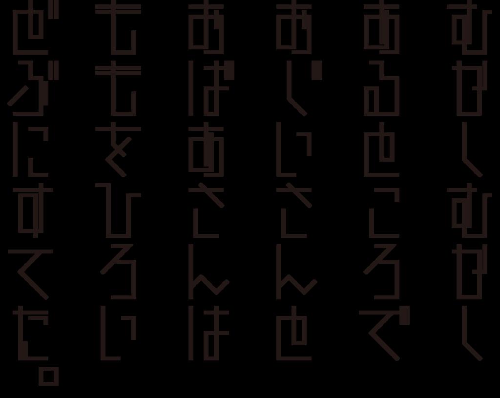 f:id:mojiru:20180911084022p:plain