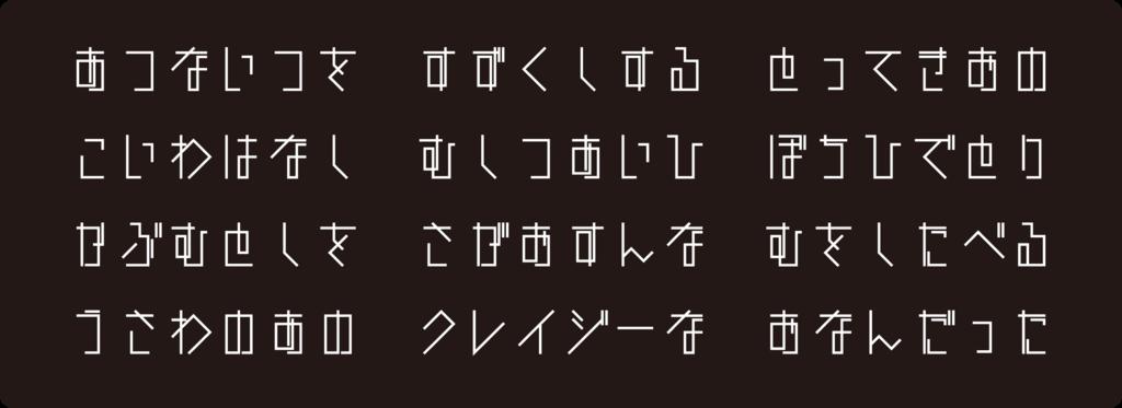 f:id:mojiru:20180911084026p:plain