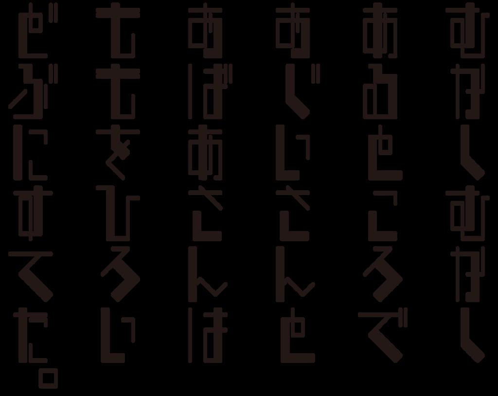 f:id:mojiru:20180911084341p:plain