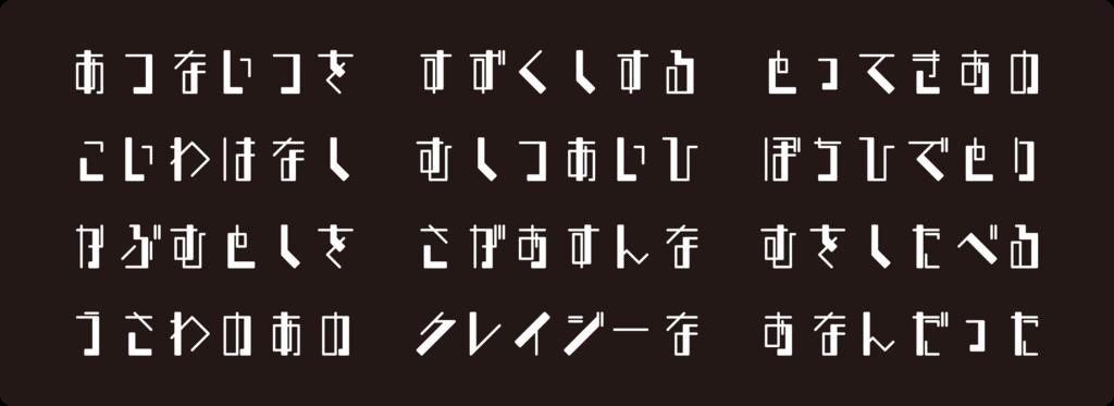 f:id:mojiru:20180911084344p:plain