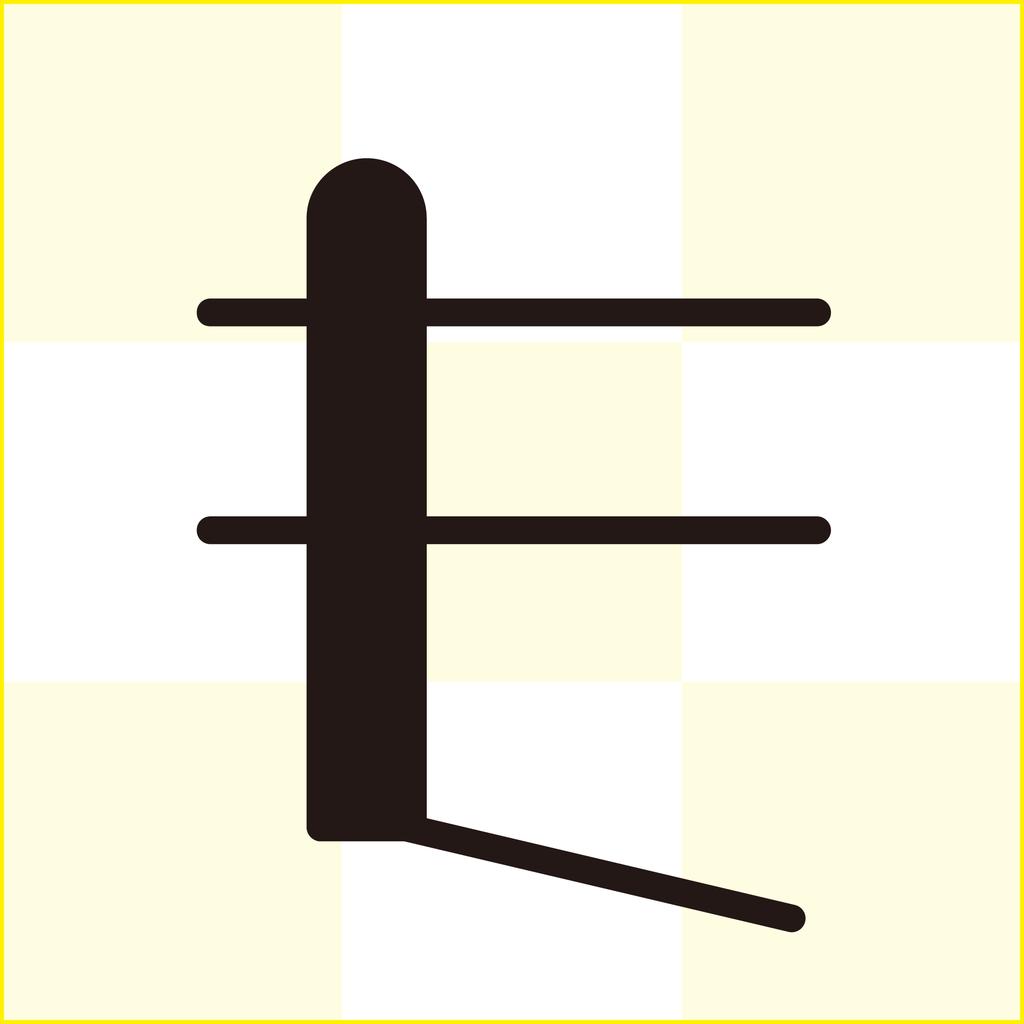 f:id:mojiru:20180911084700p:plain