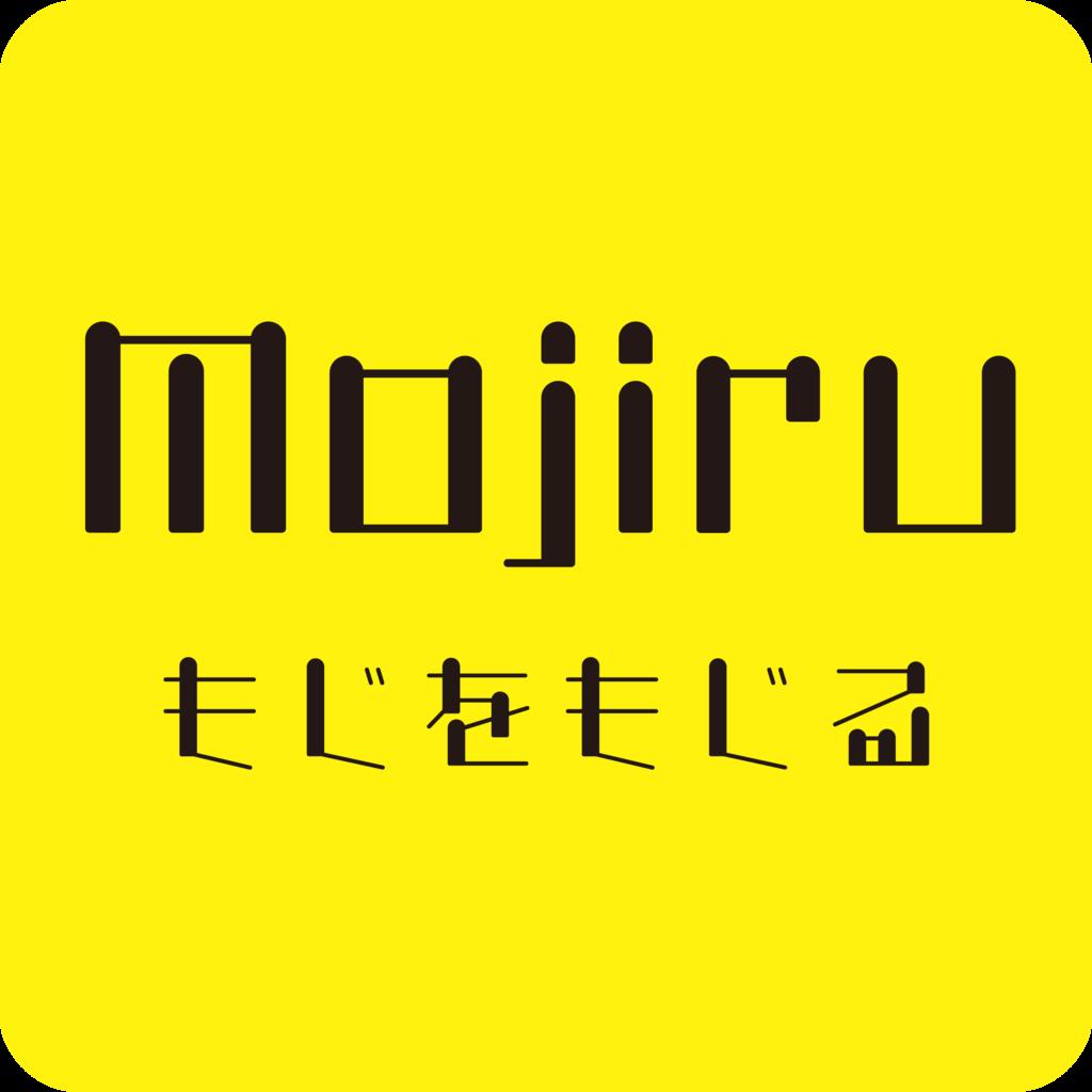 f:id:mojiru:20180911084709p:plain