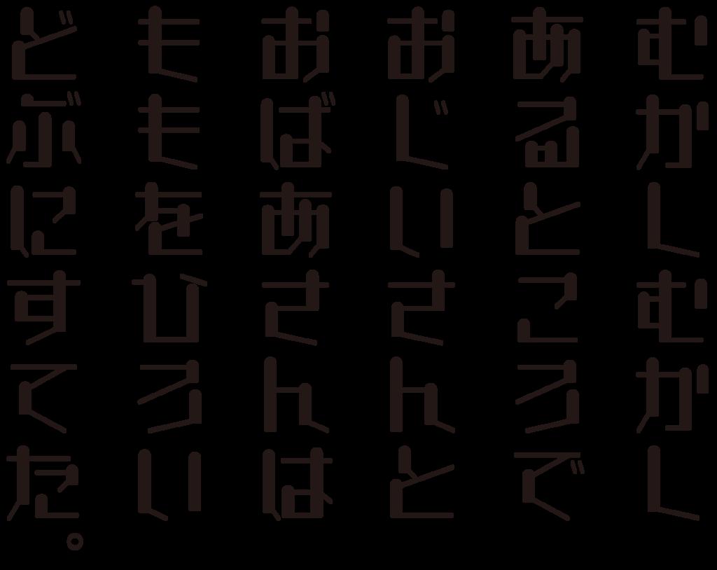 f:id:mojiru:20180911084716p:plain
