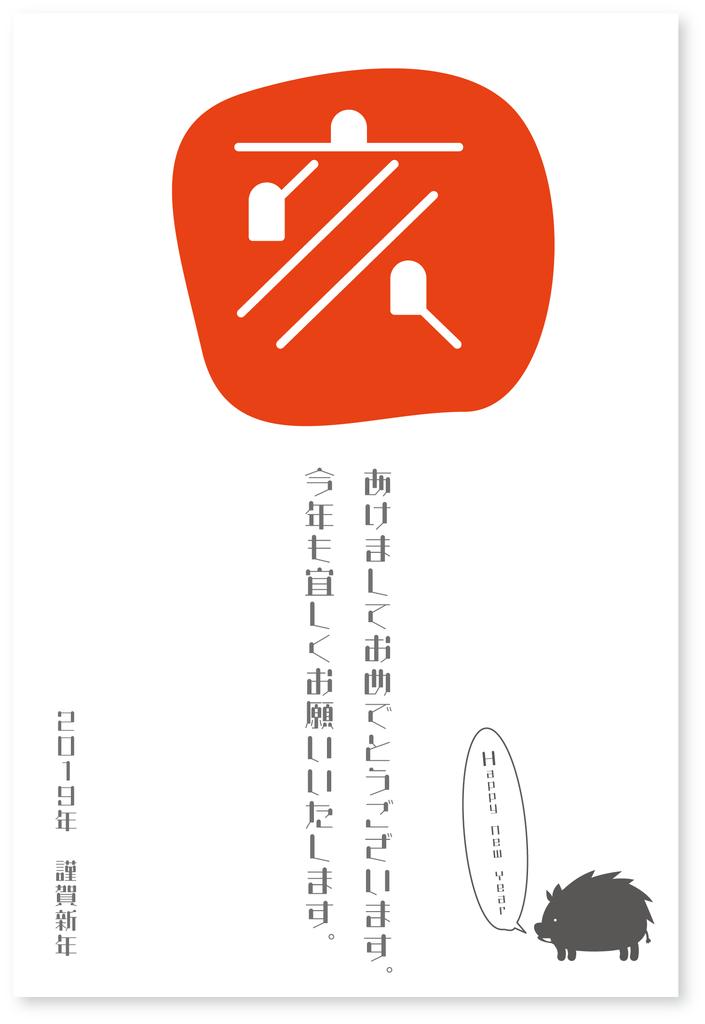 f:id:mojiru:20180911084722p:plain