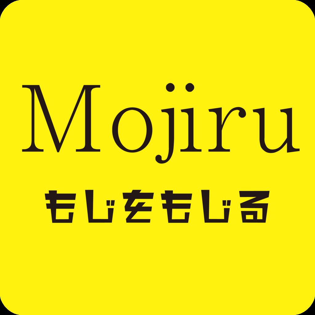 f:id:mojiru:20180911085130p:plain