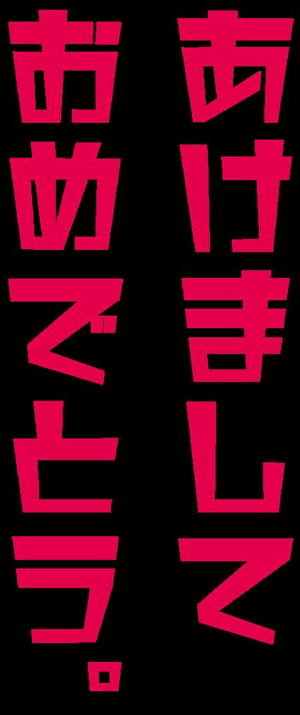 f:id:mojiru:20180911085254p:plain