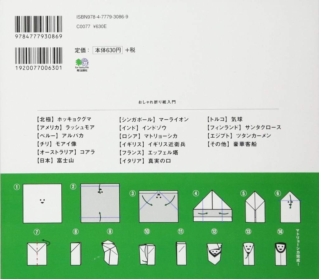 f:id:mojiru:20180917090647j:plain