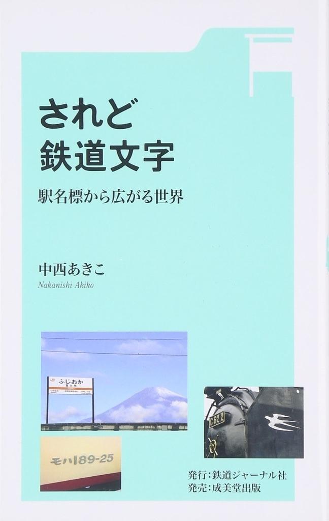 f:id:mojiru:20180919095001j:plain