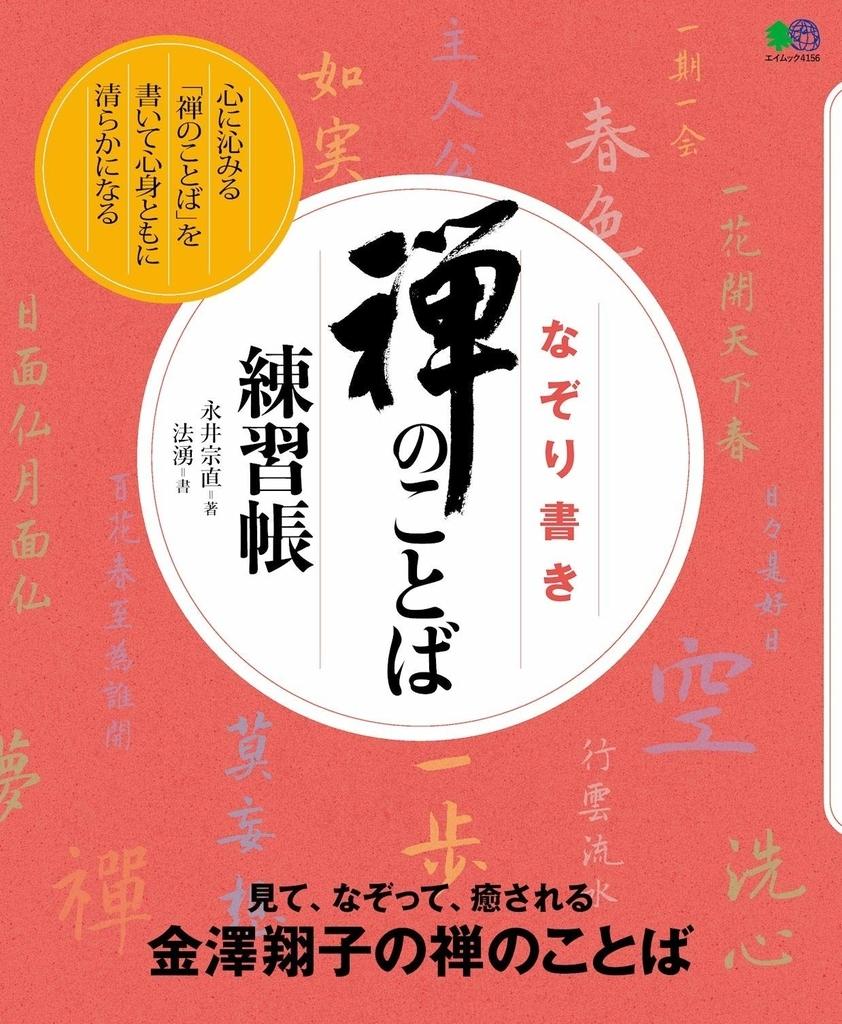 f:id:mojiru:20180919100214j:plain