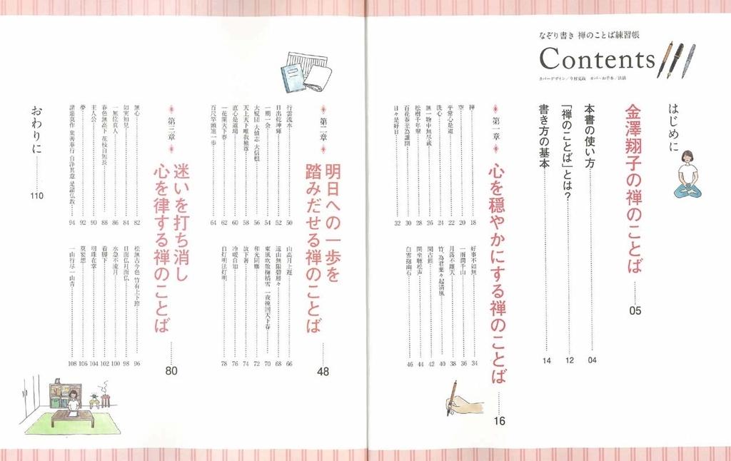 f:id:mojiru:20180919100225j:plain