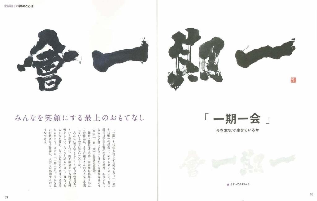f:id:mojiru:20180919100231j:plain