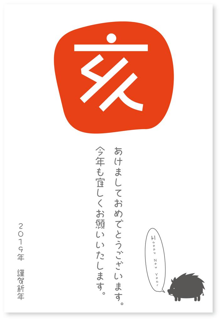 f:id:mojiru:20180919114227p:plain