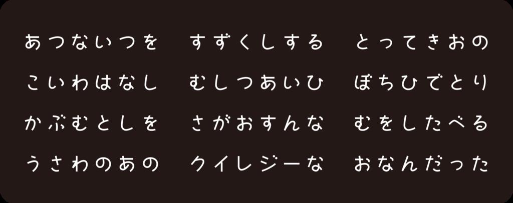 f:id:mojiru:20180919114427p:plain
