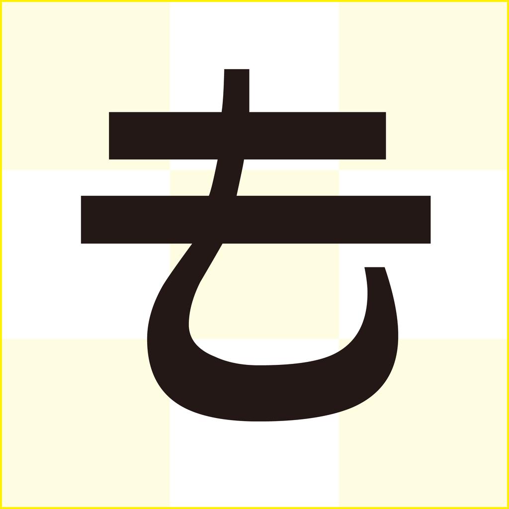 f:id:mojiru:20180919132353p:plain