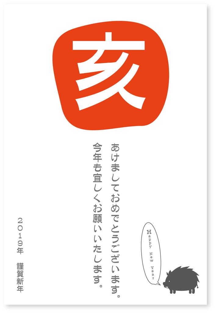 f:id:mojiru:20180919132427p:plain