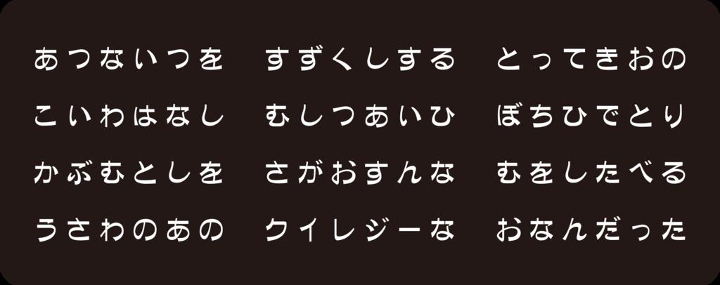 f:id:mojiru:20180919132436p:plain