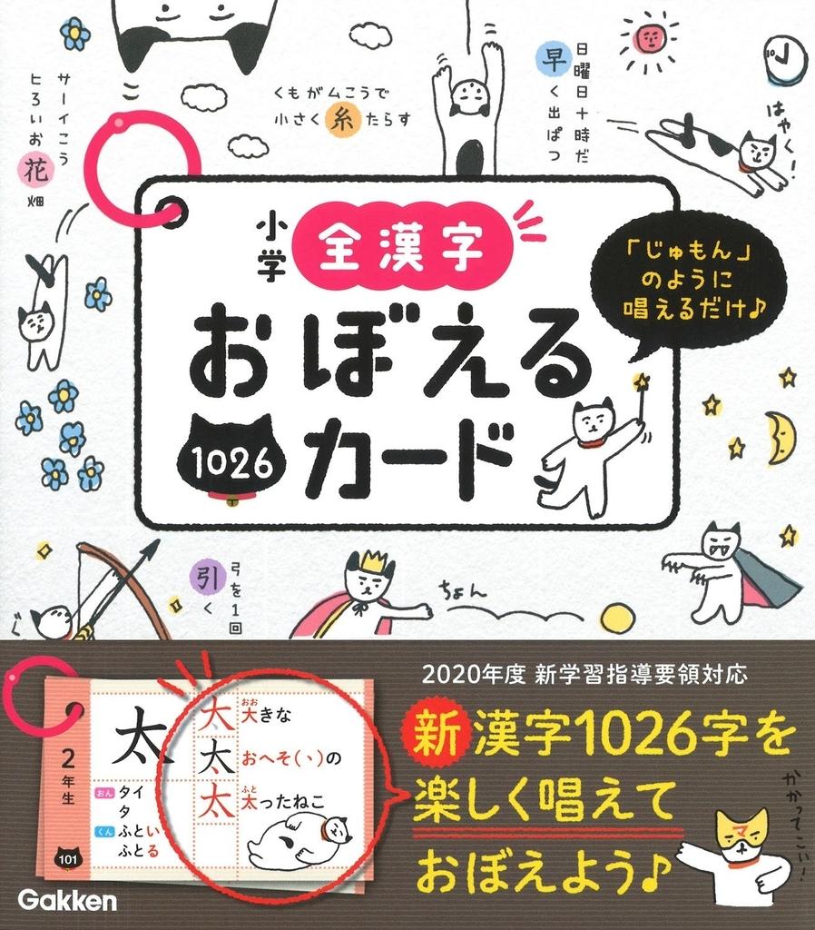 f:id:mojiru:20180919134122j:plain