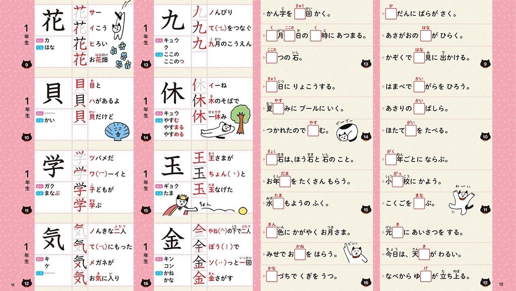 f:id:mojiru:20180919134415j:plain