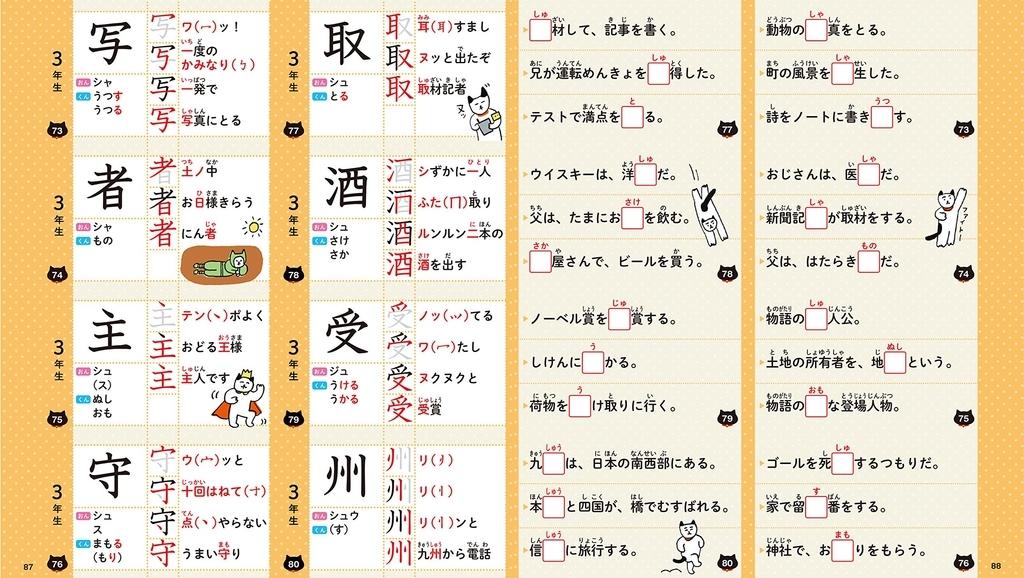 f:id:mojiru:20180919134424j:plain