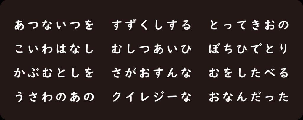 f:id:mojiru:20180919174101p:plain