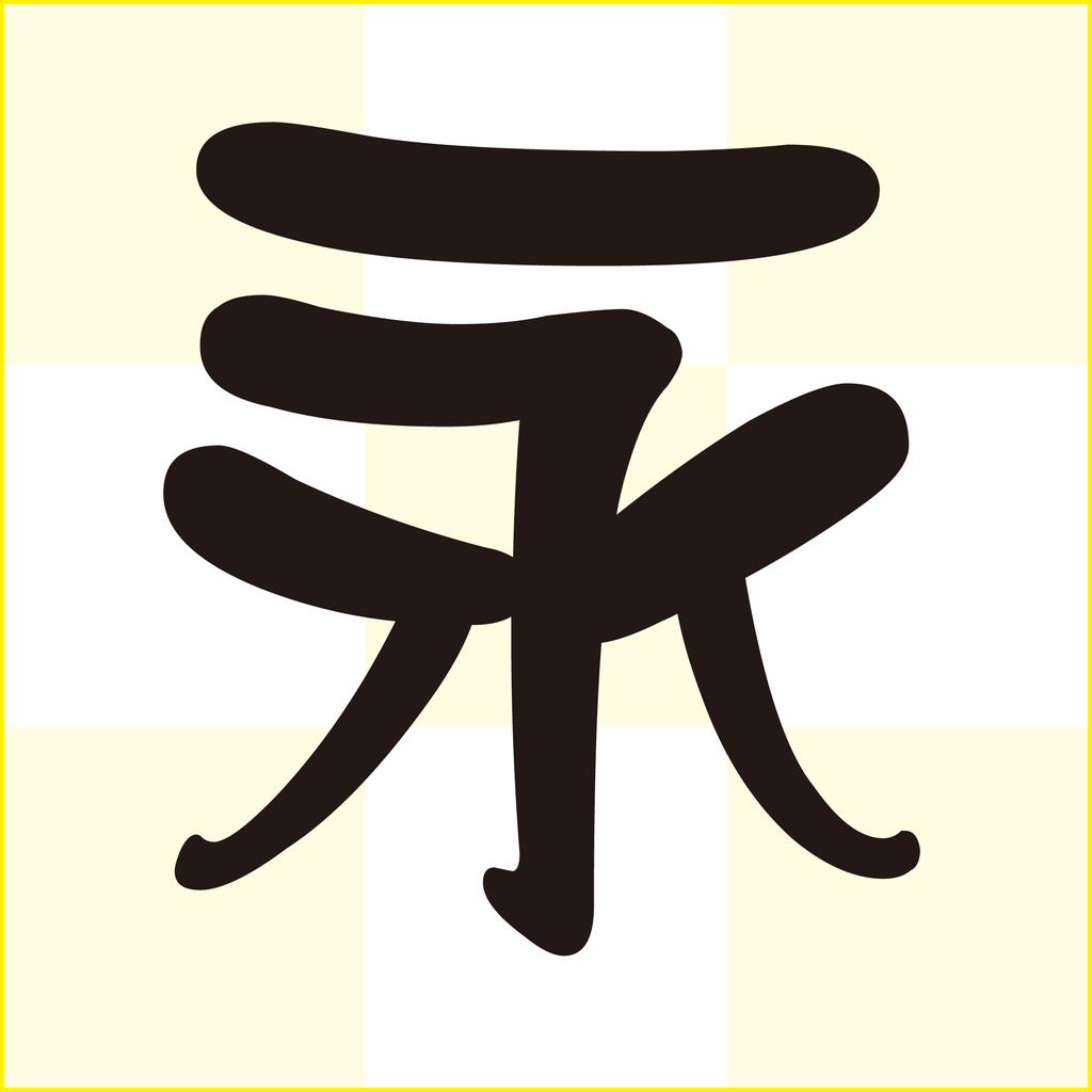 f:id:mojiru:20180921152245p:plain