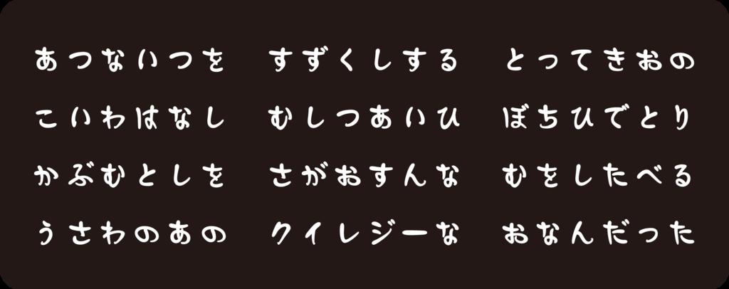 f:id:mojiru:20180921152327p:plain