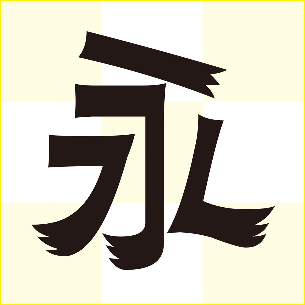 f:id:mojiru:20180921163307p:plain