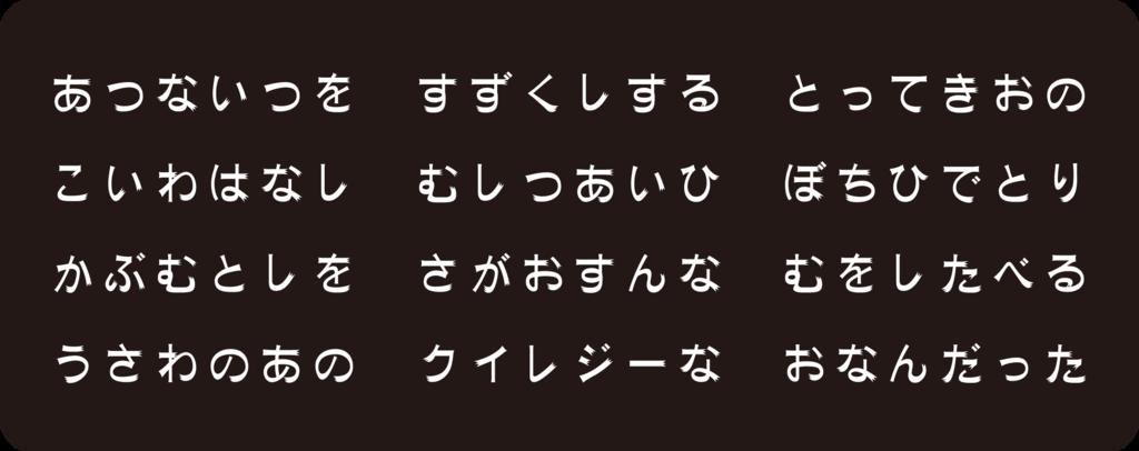 f:id:mojiru:20180921163328p:plain