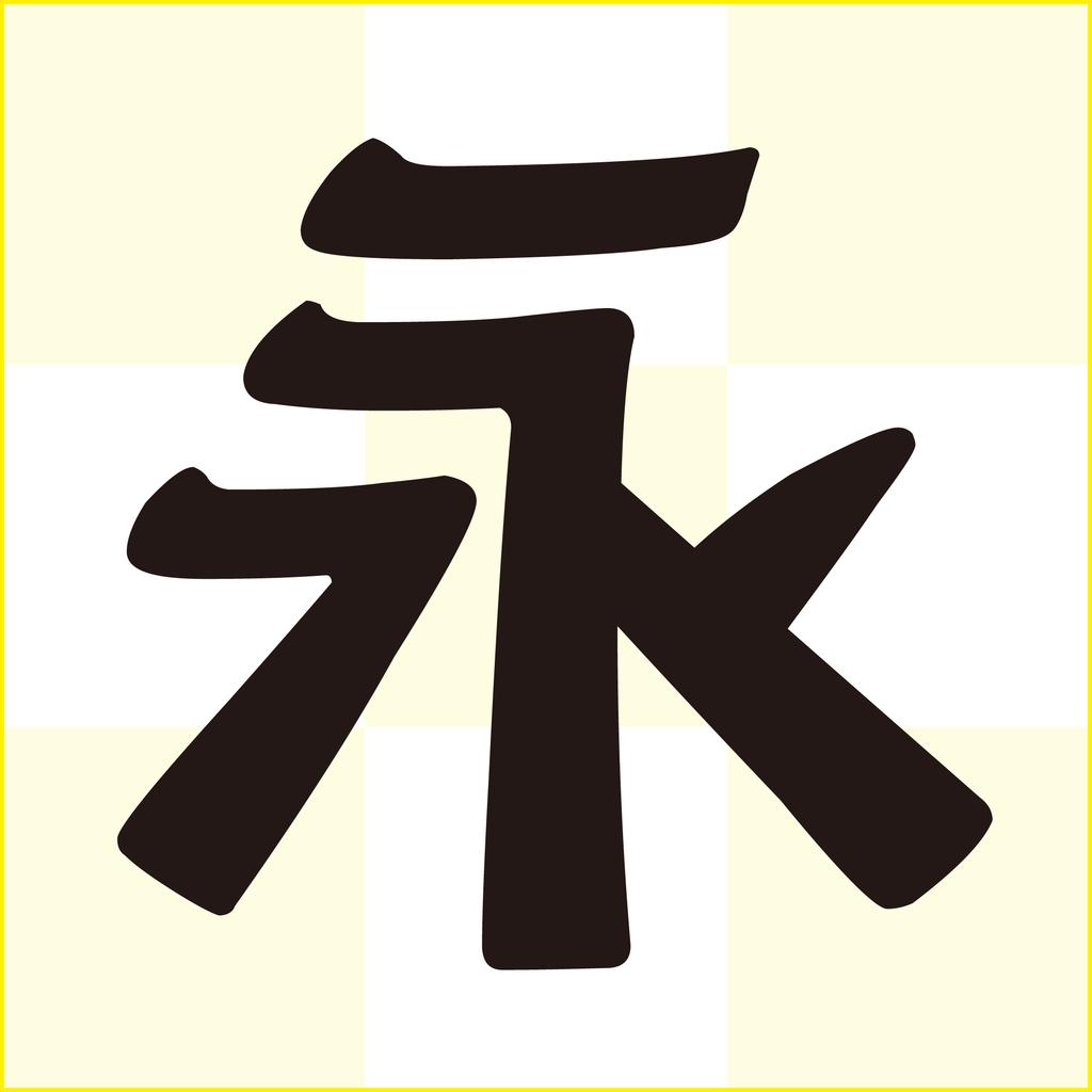 f:id:mojiru:20180921165050p:plain