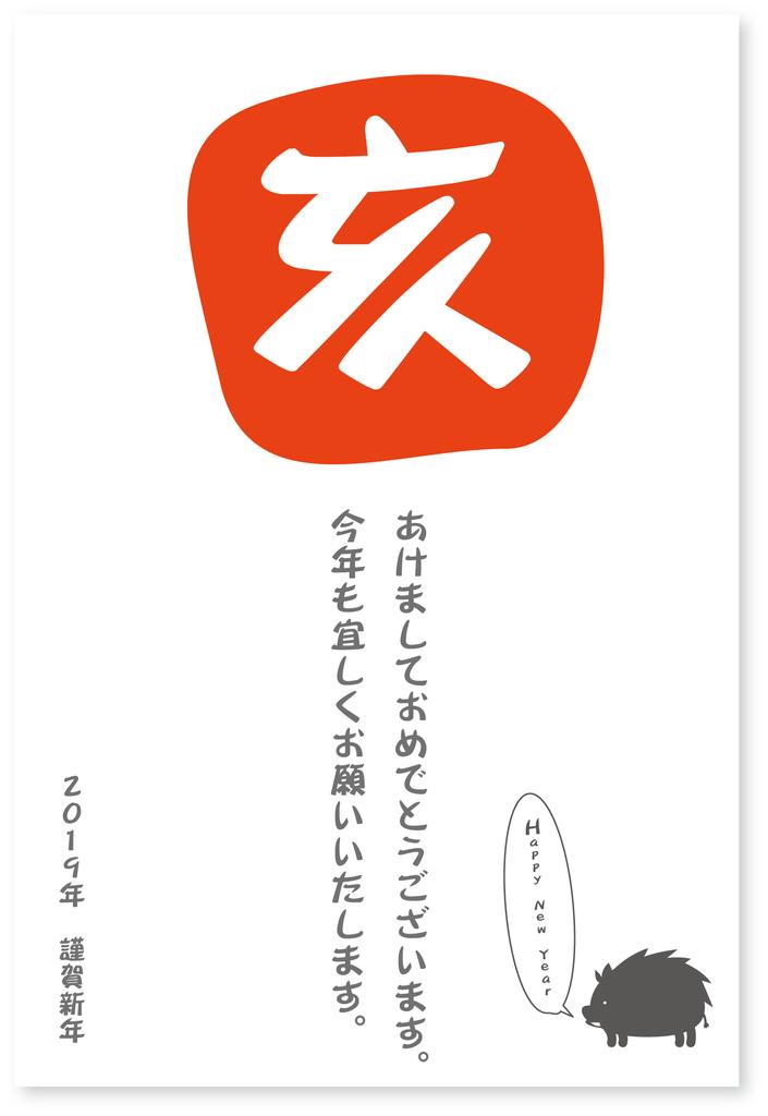 f:id:mojiru:20180921165129p:plain