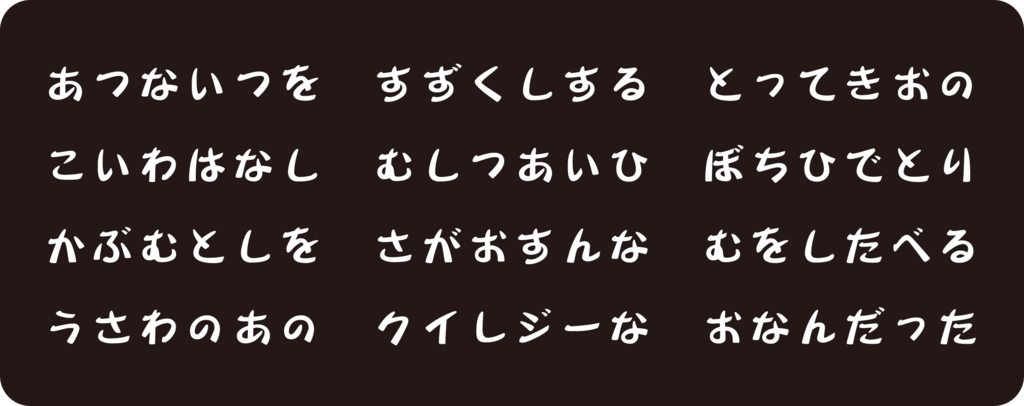 f:id:mojiru:20180921165132p:plain