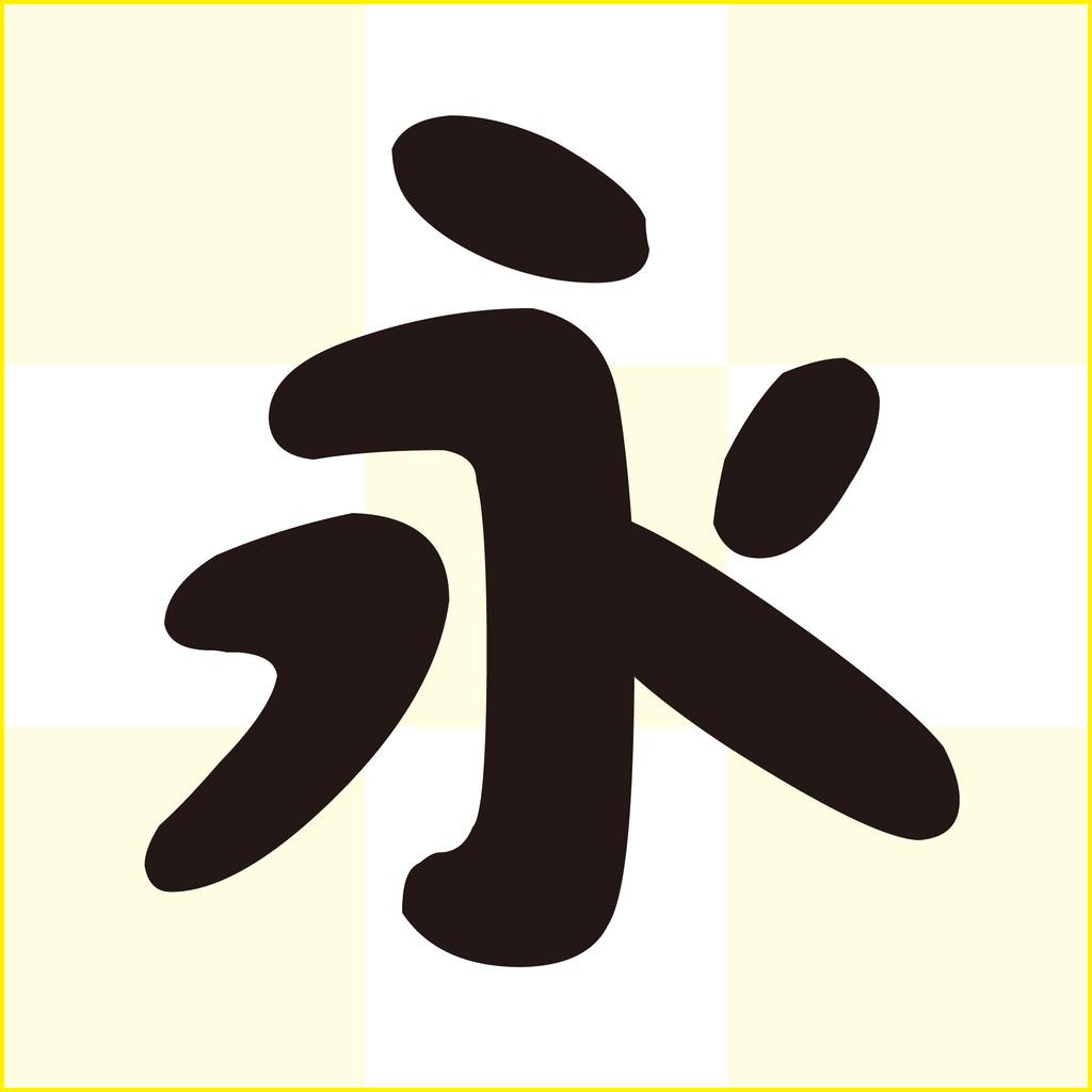 f:id:mojiru:20180921170054p:plain