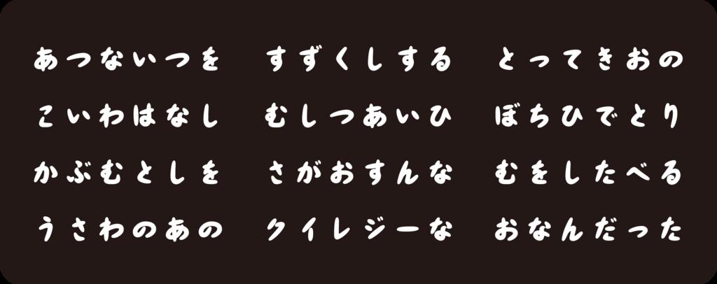 f:id:mojiru:20180921170110p:plain