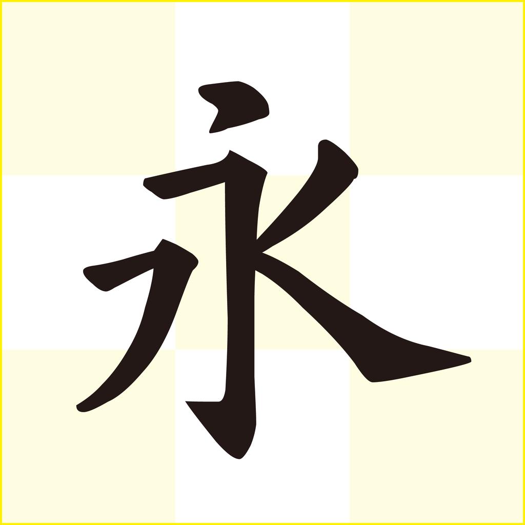 f:id:mojiru:20180921170846p:plain